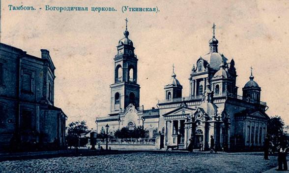 История Тамбова. Богородичная (Уткинская) церковь в Тамбове