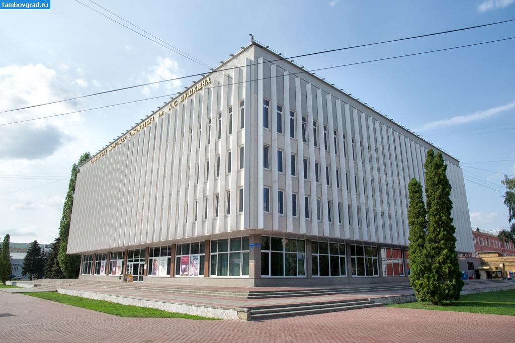 Современный Тамбов. Тамбовская областная библиотека имени Пушкина